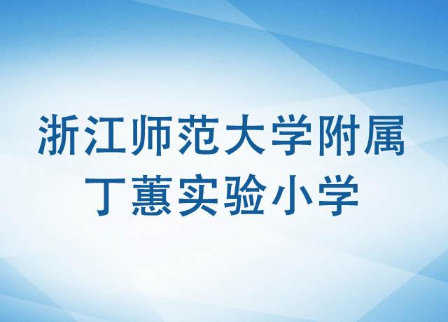 浙江师范大学附属丁蕙实验小学