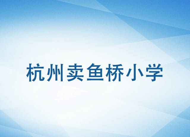 杭州卖鱼桥小学