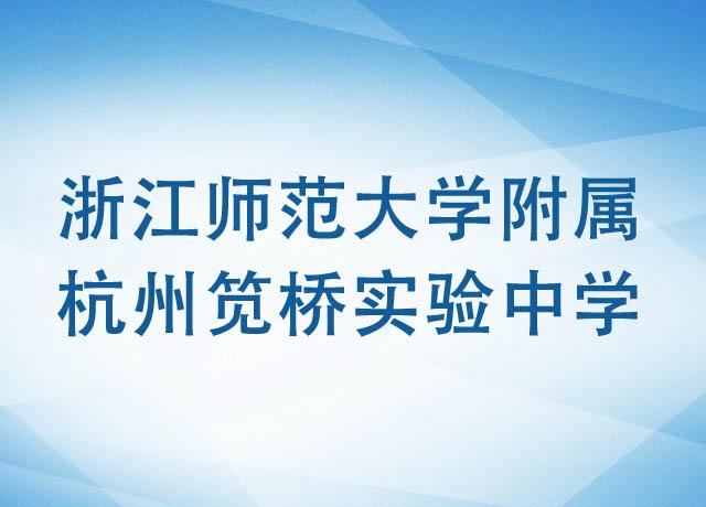 浙江师范大学附属杭州笕桥实验中学