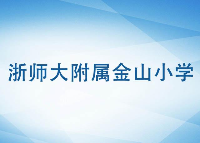 浙师大附属金山小学