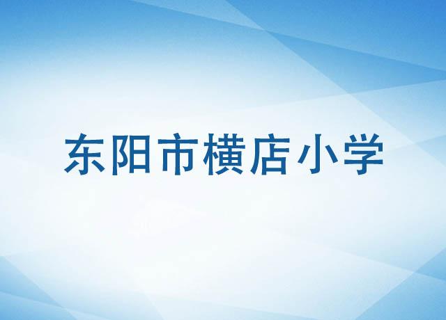 东阳市横店小学教育集团