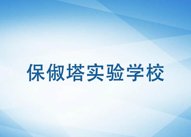 杭州市保�m塔实验学校