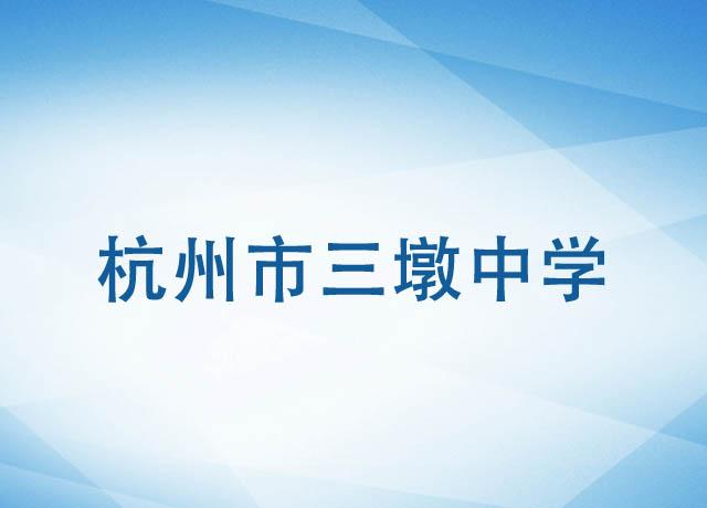 杭州市三墩中学