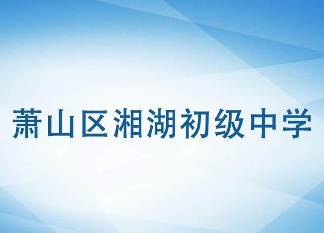 萧山区湘湖初级中学