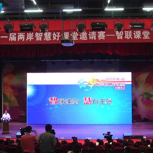 2016第一届两岸智慧好课堂邀请赛