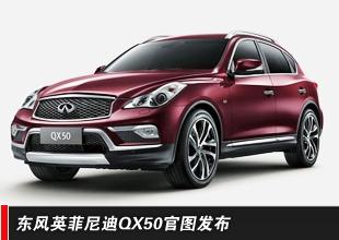 [新车]东风英菲尼迪QX50官图发布 11月亮相