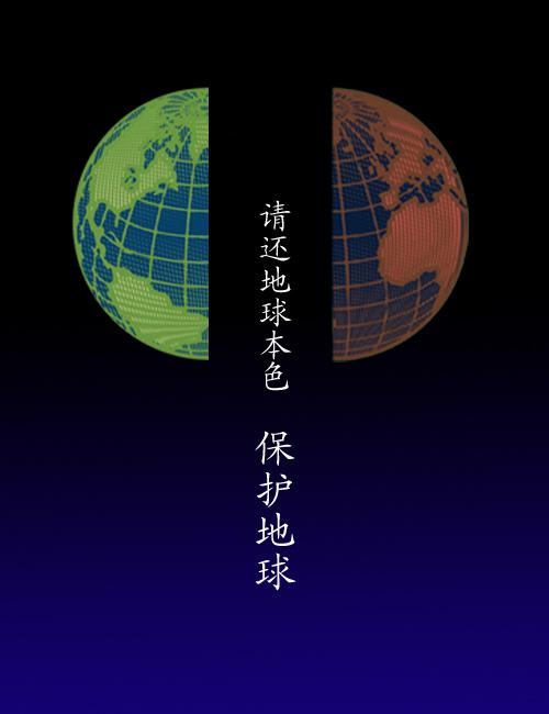 擇地球 創意海報設計大賽 -地球本色