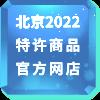 北京2022年冬奧會特許商品官方網店