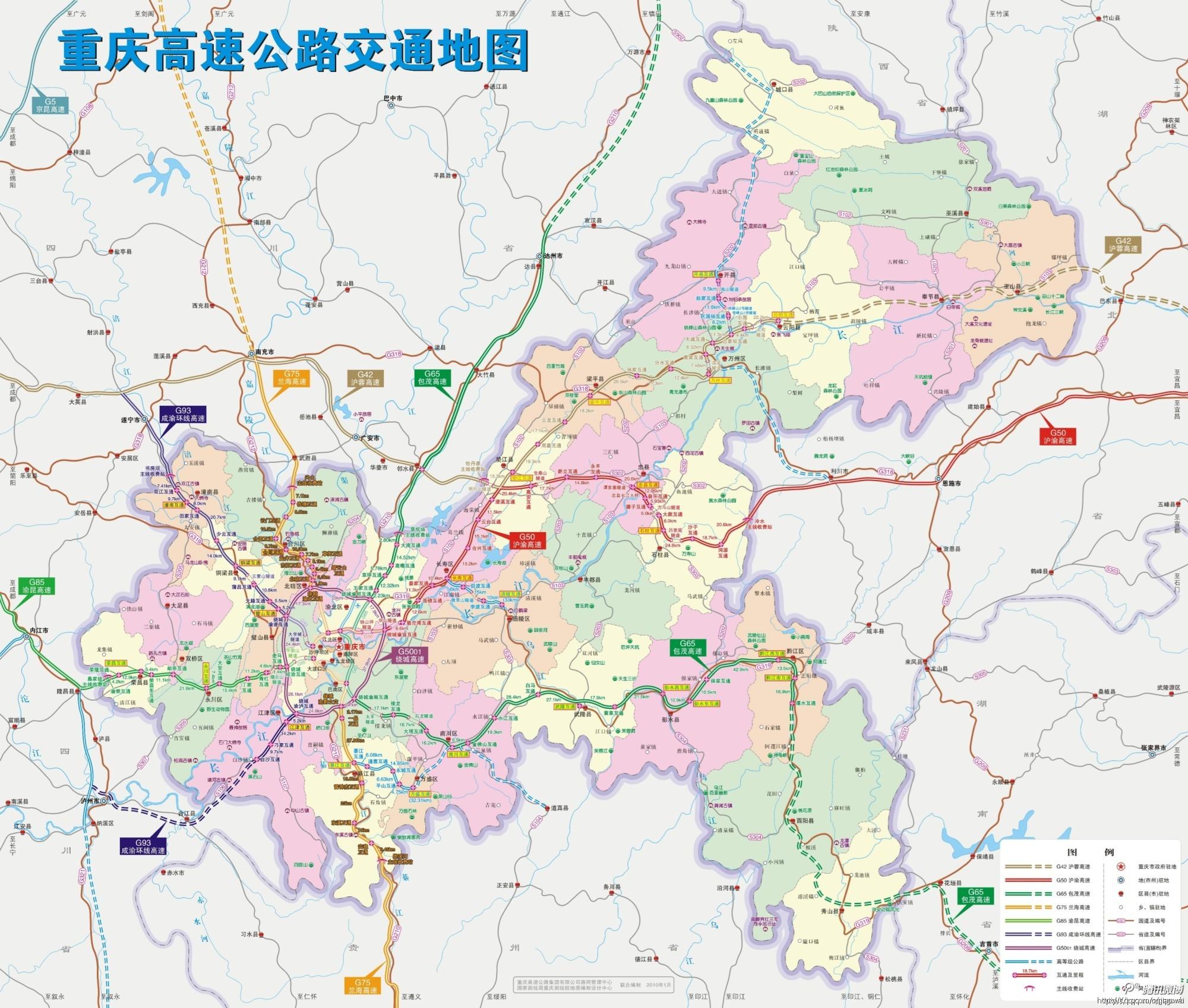 官方微博公布重庆高速最新最全地图(图)