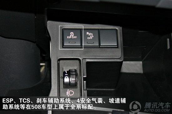 2012款東風標致508 2.0L自動豪華版 在舒適性的配置上,標致508也同樣豐富,4溫區控制的自動空調、后排電動調節椅背、定速巡航、8揚聲器的娛樂系統、電動調節真皮座椅等都是非常實用的配置。天窗開關鍵采用了分段模式,車內照明燈以及氛圍燈的設計風格較為時尚。