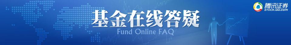 大成基金公司网站_交银施罗德基金公司在线答疑专区