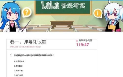 www.google.com_b站的100题测试也成为了特色.(图片来自于www.google.com)