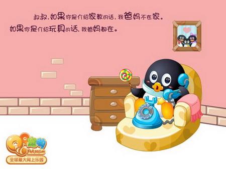 qq粉啦外挂社区_QQ宠物企鹅社区问题-
