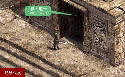 圖03 游戲中機關洞地標指示; 傳奇世界;; 4399游戲盒《傳奇世界》同