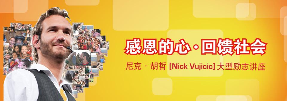 尼克-胡哲[nick