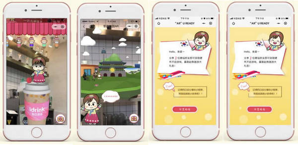 韓國旅游發展局攜手百度打造營銷新玩法 定制AR游戲助力億級曝光