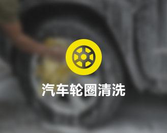 汽车轮圈清洗
