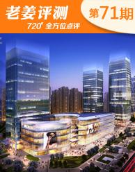 泰禾金尊府:150万方商业住宅 周边鼎级城市综合配套