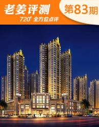 中铁城:4650亩新城 500强企业质量保证 创意户型受捧