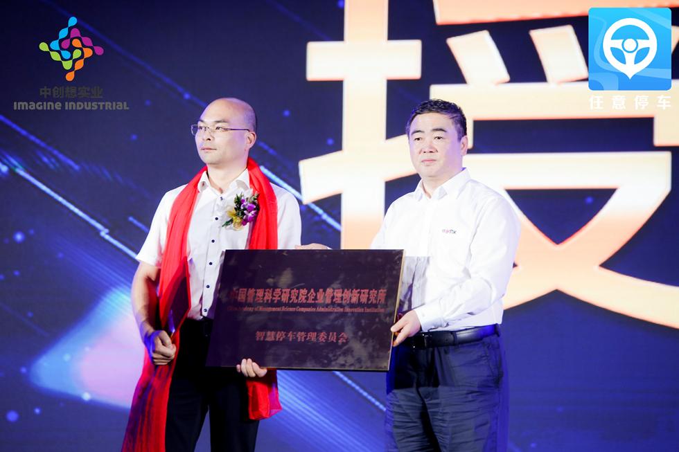 中创想创新发展高峰会暨海外上市新闻发布会在江苏常州隆重举行
